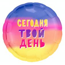 """18""""(45см) Круг фольгований Твой День (AG)"""