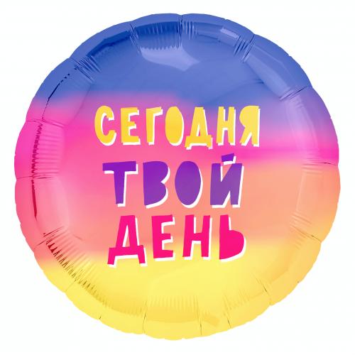 """18""""(45см) Круг фольгированный Твой День (AG)"""