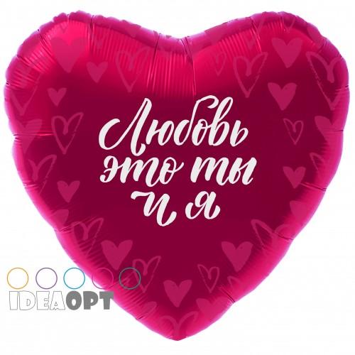 """18""""(45см) Любовь это ты и я (AG)"""