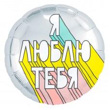 """18""""(45см) Круг ЯТЛ стрит-арт (AG)"""