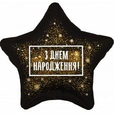 "21""(53см) Звезда УКР золотая хлопушка З ДН (AG)"