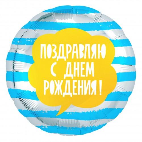 """18""""(45см) Круг С ДР голубые полоски (AG)"""