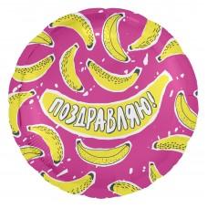"18""(45см) Круг поздравляю бананы (AG)"