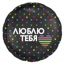 """18""""(45см) Круг фольгированный  Люблю разноцветные сердечки (AG)"""