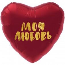 """18"""" (45см) Сердце Моя Любовь"""