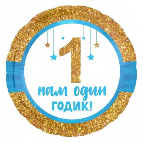 """18""""(45см) Круг 1 годик МАЛЬЧИК (AG)"""