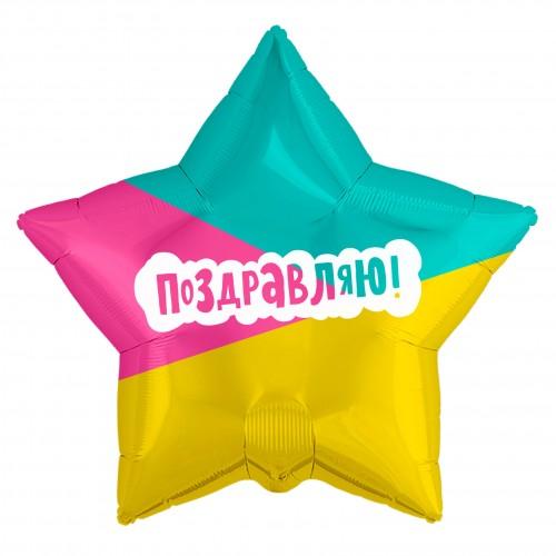 """21""""(53см) Звезда поздравляю трехцветный (AG)"""