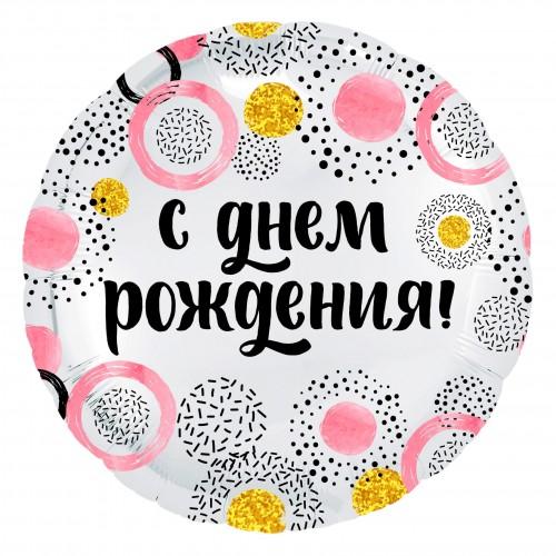 "18""(45см) Круг С ДР розовые круги (AG)"