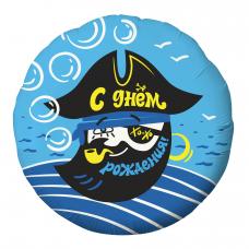"""18""""(45см) Коло С Днём рождения,пират (AG)"""