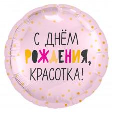 """18""""(45см) Коло С ДР Красотка (AG)"""