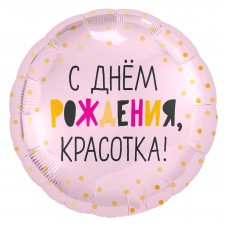 "18""(45см) Круг С ДР Красотка (AG)"