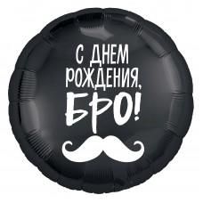 "18""(45см) Коло С ДР, бро! (AG)"