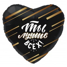 """18""""(45см) Серце Ты лучше всех (AG)"""