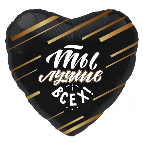 """18""""(45см) Сердце Ты лучше всех (AG)"""