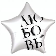 """21""""(53см) Звезда Любовь окрыляет (AG)"""