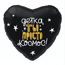 """18""""(45см) Серце Ты космос (AG)"""
