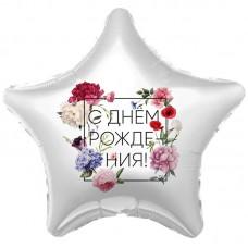 """18"""" (45см) Звезда С Днём Рождения Флористика (AG)"""
