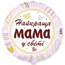"""18"""" (45см ) круг Найкраща мама у світі (fm Испания)"""