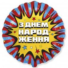 """18"""" (45см) коло З Днем народження Комікс (fm Іспанія)"""
