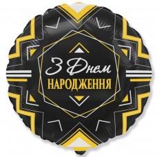 """18"""" (45см) коло ДН Золотисто-сріблястий орнамент на чорному (fm Іспанія)"""