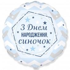 """18"""" (45см) коло З Днем народження, синочок (fm Іспанія)"""