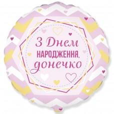 """18"""" (45см) коло З Днем народження, донечко (fm Іспанія)"""