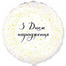 """18"""" (45см) коло ДН Золотисті кола на білому (fm Іспанія)"""