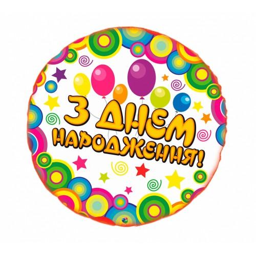 """SH 18"""" (45см) З Днем Народження (кульки)"""