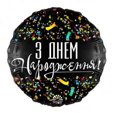 """SH 18"""" (45см) КРУГ З Днем Народження (конфеті яскраве)"""