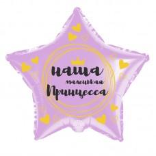 """SH 18"""" (45см) ЗВЕЗДА Маленькая принцесса (1шт)"""