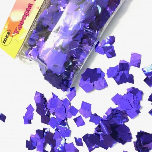 Конфетти квадратики фиолетовые металлик (5-8мм) 50гр