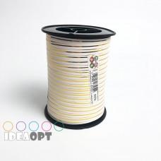Лента для шариков (230м) белая с золотой полосой (Польша)
