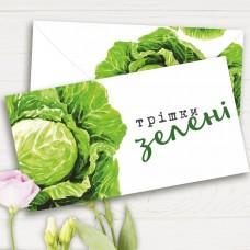 Конверт подарочный Трішки зелені (5шт)