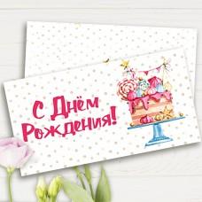 Конверт подарочный С ДР торт (5шт)