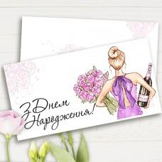 Конверт подарочный З Днем Народження дівчина с букетом (5шт)