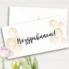 Конверт подарочный Поздравляем (5шт)