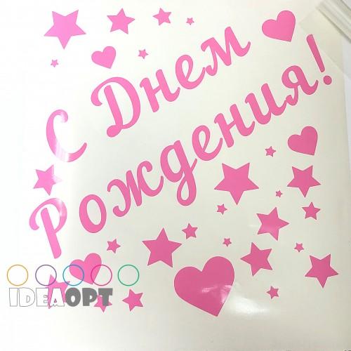 Наклейка С Днем Рождения! (роз)