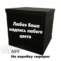 Наклейка на коробку сюрприз