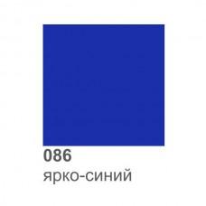 Оракал 0,33м х1м ярко-синий 086