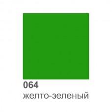 Оракал 0,33м х1м желто-зеленый 064