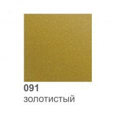 Оракал 0,33м х1м золото мат 091