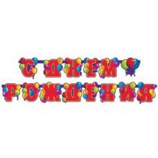 Гирлянда-растяжка С Днём рождения