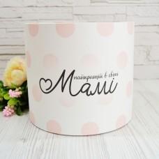 Шляпная коробка Найкращій в світі мамі 20смх18см