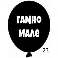 """12"""" (30см) Ругательные шары №23 (25шт)"""