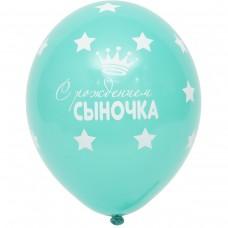 """14"""" (36см) С Рождением сыночка (25шт)"""