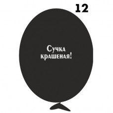 """12"""" Ругательные черные, №12  (25шт)"""