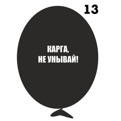 """12"""" Ругательные черные, №13  (25шт)"""