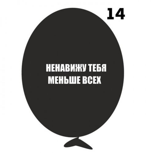 """12"""" Ругательные черные, №14  (25шт)"""