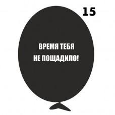 """12"""" Ругательные черные, №15  (25шт)"""