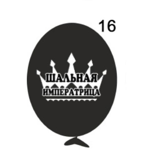 """12"""" Ругательные черные, №16  (25шт)"""
